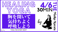 4/6 Healing yoga (胸を開いて気持ちよく呼吸しよう)by Maiko Kurata