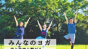 6/13 みんなのヨガ〜空と大地と繋がるYOGA from 屋久島〜by Mari Muraoka