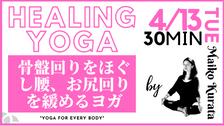 4/13 Healing yoga (骨盤回りをほぐし腰、お尻回りを緩めるヨガ) by Maiko Kurata