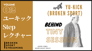 Yu-kickのステップレクチャ‐ BROKEN SPORT TINY SESSION vol.2