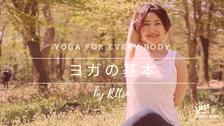 10:30-11:00 ヨガのきほん by Ritsu Koga