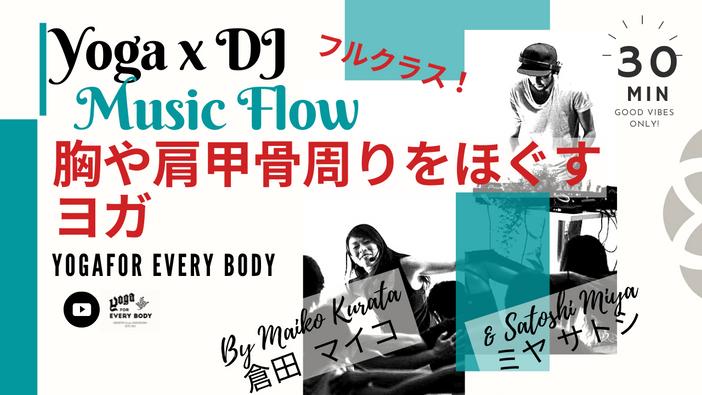 【お試しフルクラス!】胸や肩甲骨周りをほぐす。呼吸を深めるMusic flow (Heart opening) by Maiko Kurata × DJ Satoshi Miya