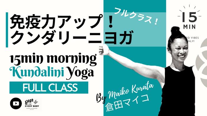 【お試しフルクラス!!】免疫力アップ! 15min Quick Kundalini yoga by Maiko Kurata