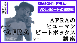 "vol.4 ビートの構成編 ""アフラのヒューマンビートボックス講座"""