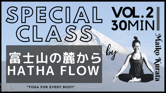 4/16 富士山の麓からHatha flow by Maiko Kurata