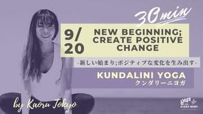 9/20 Kubdalini yoga(New beginning;Create positive change) by Kaorutokyo