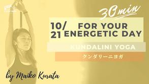10/21 Kundalini yoga (For your energetic day) by Maiko Kurata