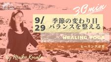 9/29 Healing yoga (季節の変わり目バランスを整える)