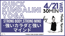 4/21 Kundalini yoga (Strong body,strong mind - 強いカラダと強いマインド) by Maiko Kurata
