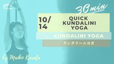 10/14 Quick Kundalini yoga by Maiko Kurata