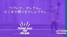 Vol.4 オレと僕のトレーニングデイズ