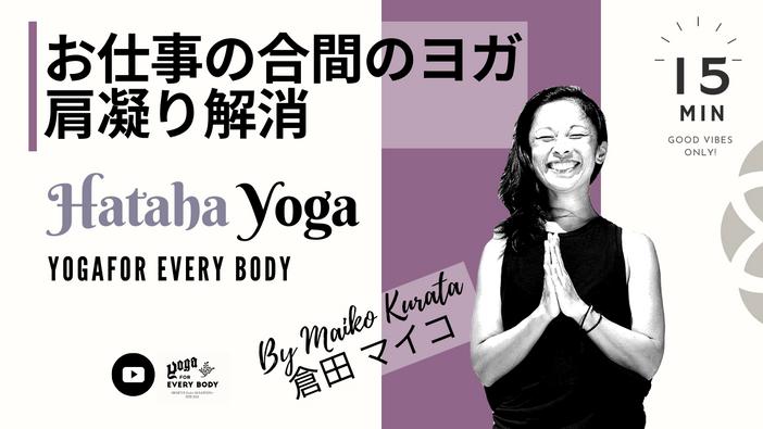 Quick Hatha Yoga by Maiko Kurata(お仕事の合間のクイックヨガ-肩凝り解消) by Maiko
