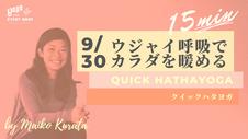 9/30 Quick Hatha yoga (ウジャイ呼吸でカラダを暖める)