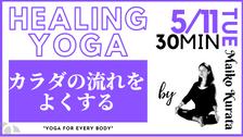 5/11 Healing yoga (カラダの流れをよくする) by Maiko Kurata