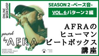"vol.6 ベース音(パターン2) ""AFRAのヒューマンビートボックス講座"""