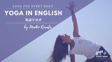 8/8 YOGA IN ENGLISH(Basic flow) by Maiko Kurata