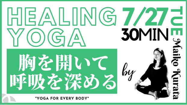 7/27 Healing yoga(胸を開いて呼吸を深める)by Maiko Kurata