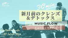 10/16 Music flow ( 新月前のクレンズ&デトックス) by Maiko × DJ Satoshi MIya