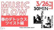 3/26 Music flow (春のデトックス-ツイスト編) by Maiko & DJ Satoshi Miya