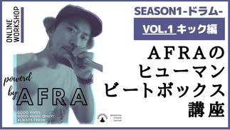 "Vol.1 ""キック編"" AFRAのヒューマンビートボックス講座"