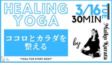 3/16 Healing yoga (ココロとカラダを整える) by Maiko Kurata