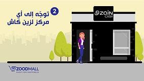 How to pay at ZainCash - Zoodmall IRAQ