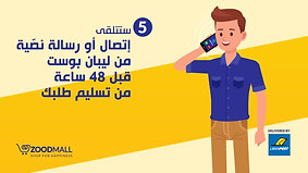 Cash On Delivery Tutorial Arabic _ Zoodmall Lebanon