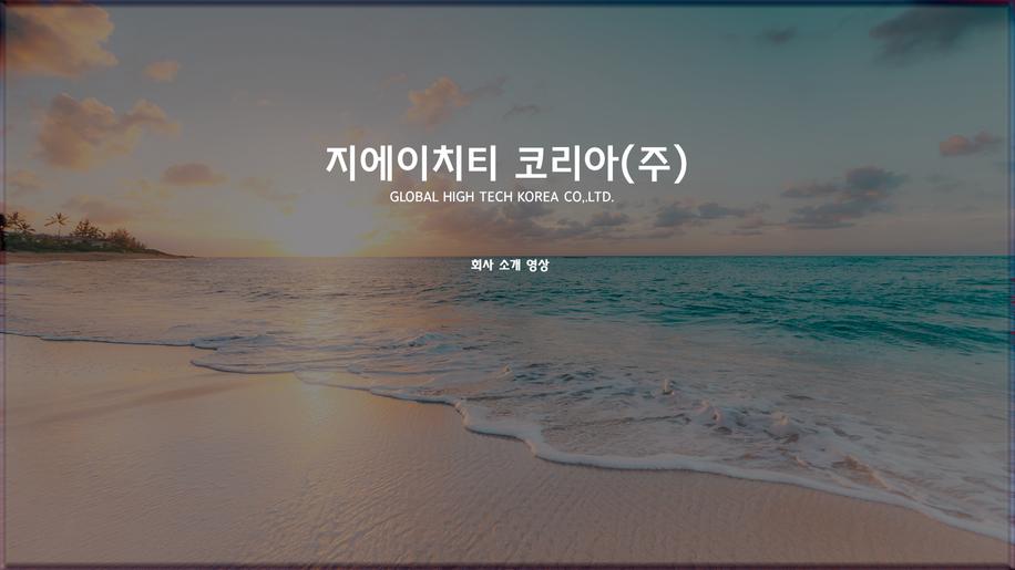 GHT KOREA 홍보영상