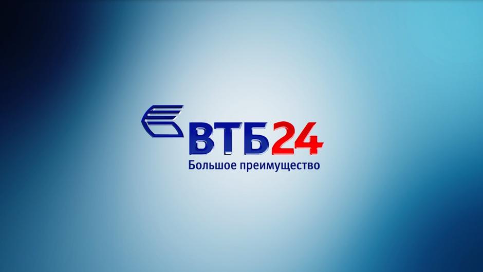 Ценности банка ВТБ 24