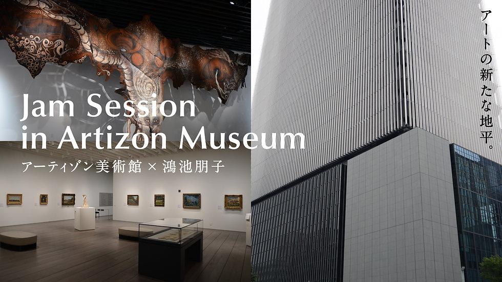 Jam Session in Artizon Museum