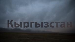 Кыргызстан, Ak-Say valley