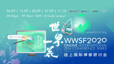 2020 世界一花/WWSF2020