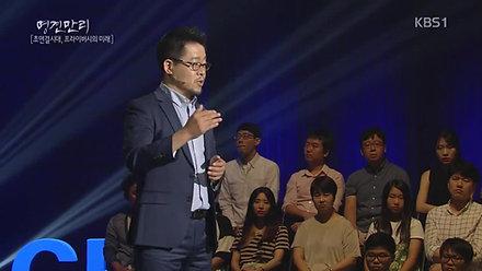 KBS1 명견만리-초연결시대-서진수