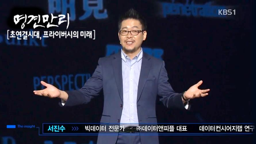 서진수 방송분
