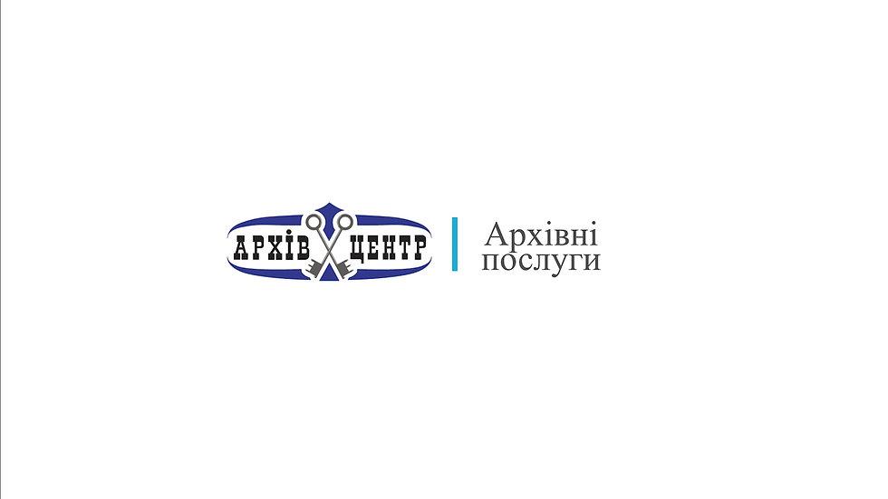 АРХІВ-ЦЕНТР