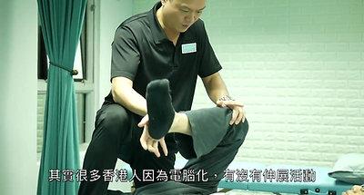 香港愛心連線『尋找品牌的故事』優越伸展治療痛症中心