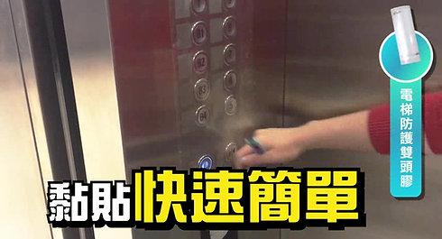 電梯防護雙頭膠_55秒廣告