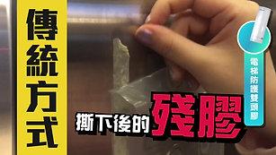 電梯的災難+電梯膠帶55秒廣告