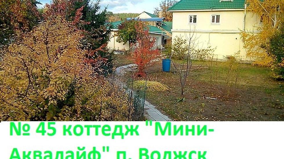 "№ 48 коттедж ""Бригантина"" Красноглинский р-он"