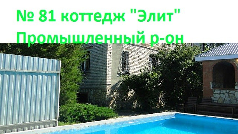 """№ 81 коттедж """"Элит"""" Промышленный р-он"""