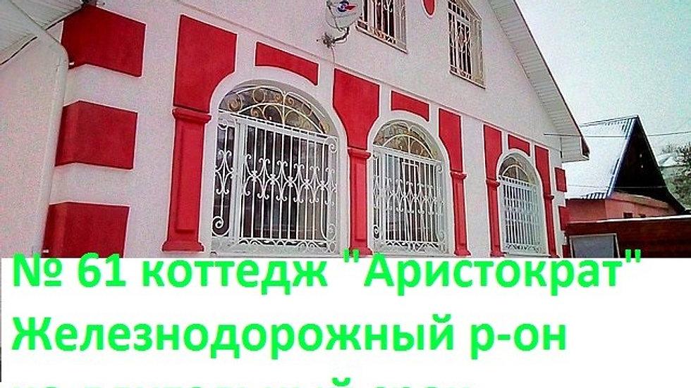 "№ 61 коттедж ""Аристократ"" Железнодорожный р-он"