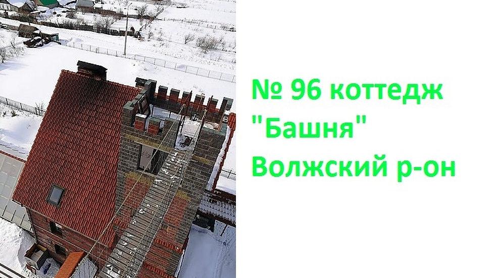 "№ 96 коттедж ""Башня"" Волжский р-он"