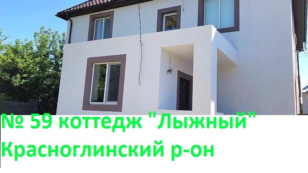 """№ 59 коттедж """"Лыжный"""" Красноглинский р-он"""