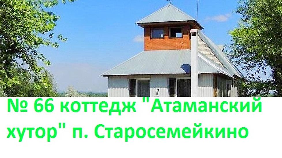 """№ 66 коттедж """"Атаманский хутор"""" п. Старосемейкино"""