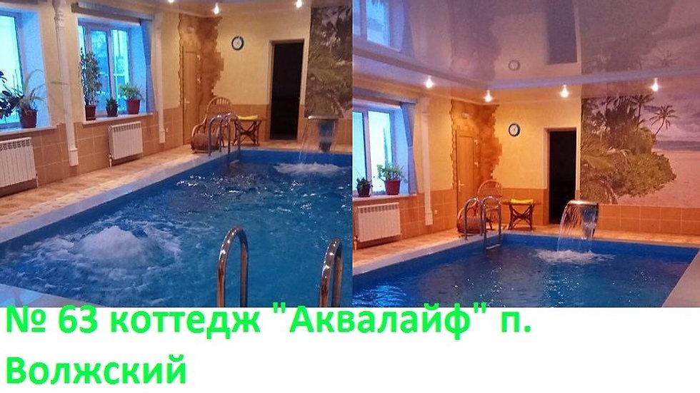 """№ 63 коттедж """"Аквалайф"""" п. Волжский"""