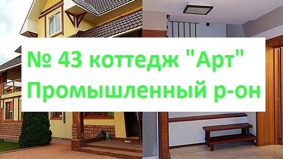 коттедж арт