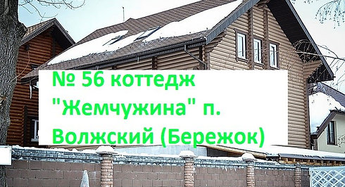 "B № 56 коттедж ""Жемчужина"" п. Волжский (Бережок)"