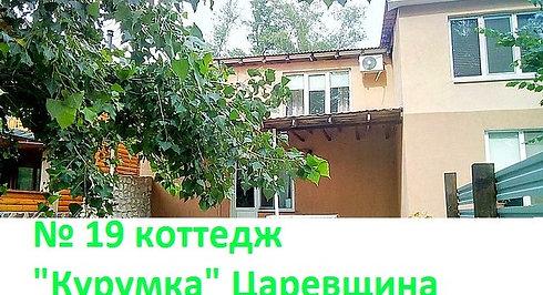 "№ 19 коттедж ""Курумка"" Царевщина"