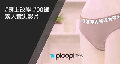 picupi挑品#穿上改變 素人實話直說!聽聽姊妹們對#00褲 的感想吧!