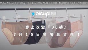 大愛新聞 picupi挑品 #穿上改變 #00褲